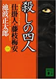 新装版・殺しの四人 仕掛人・藤枝梅安(一) (講談社文庫)