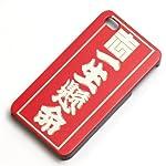 iPhone4ケース 職人道楽シリーズ 一生懸命