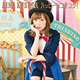 【Amazon.co.jp限定】ハッピーシンキング! (通常盤)(ブロマイド(Amazon ver.)付)