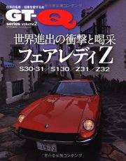 GT-QフェアレディZ (CARTOP MOOK)