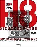 H8マイコンによるネットワーク・プログラミング ~C言語ではじめる組み込みマイコン入門