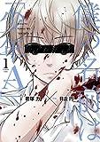 僕の名前は「少年A」 1巻 (デジタル版ガンガンコミックスONLINE)