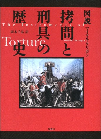 図説 拷問と刑具の歴史