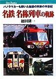 名鉄 名称列車の軌跡 (キャンブックス)
