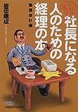 これで完ぺき社長になる人のための経理の本 管理会計編 (日経ビジネス人文庫)