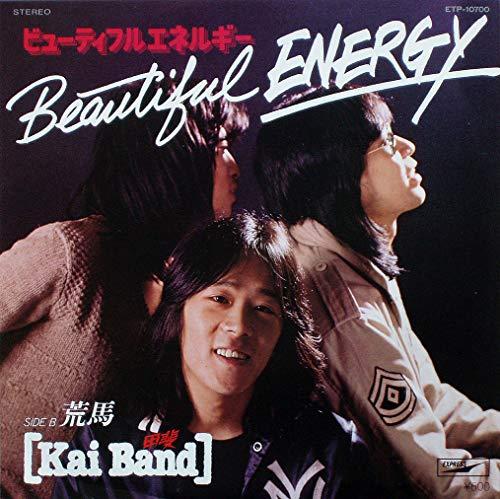 """ビューティフル・エネルギー BEAUTIFUL ENERGY [7"""" Analog EP Record]"""