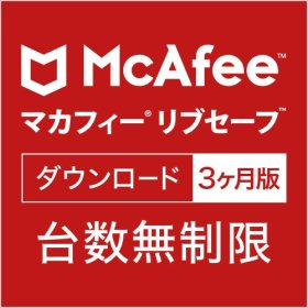 マカフィー リブセーフ 3か月版|オンラインコード版