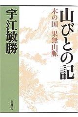 山びとの記―木の国 果無山脈 (宇江敏勝の本・第2期) 単行本