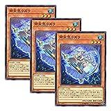 【 3枚セット 】遊戯王 日本語版 DBSW-JP030 雨天気ラズラ (ノーマル)