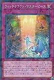 遊戯王 DBIC-JP026 ウィッチクラフト・マスターピース (日本語版 ノーマル パラレル) インフィニティ・チェイサーズ