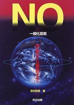 NO(一酸化窒素)―宇宙から細胞まで