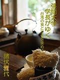 張間大学学長がゆく 第四巻 台湾の食と文化を求めて