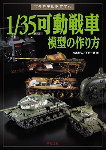 1/35 可動戦車模型の作り方 (プラモデル徹底工作)