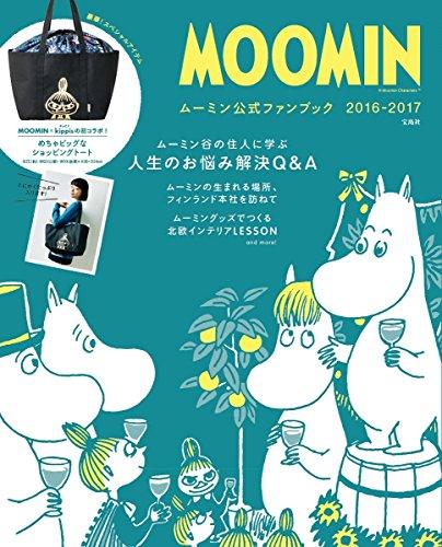MOOMIN ムーミン公式ファンブック 2016-2017 バラエティ