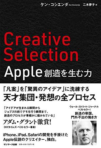 Creative Selection Apple 創造を生む力