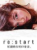 川口春奈写真集「restart」(仮) (東京ニュースMOOK)