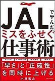 JALで学んだ ミスをふせぐ仕事術
