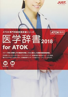 医学辞書2018 for ATOK 通常版