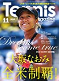 テニスマガジン 2018年 11 月号 特集:2018 US OPEN総力特集 大坂なおみ全米制覇!