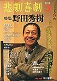 悲劇喜劇 2012年 05月号 [雑誌]