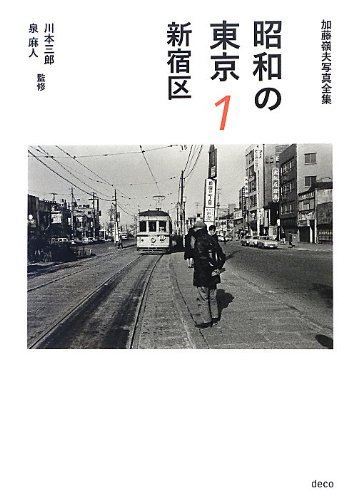 昭和の東京 1 新宿区 (加藤嶺夫写真全集)