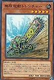遊戯王 DBIC-JP005 無限起動トレンチャー (日本語版 ノーマル) インフィニティ・チェイサーズ