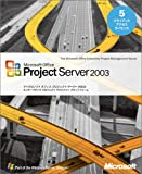 Project Server 2003 5CAL付き