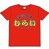 マックスむらいキッズTシャツ (140cm)