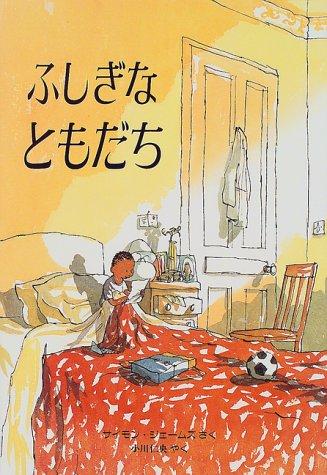 ふしぎなともだち (児童図書館・絵本の部屋)