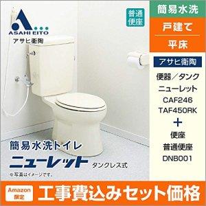 リフォーム(工事込み) | ASAHI EITO トイレ | ニューレット 汲取り式(平床)からのリフォーム | 普通便座 DNB001 | リフォーム本舗