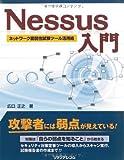 Nessus入門(ネットワーク脆弱性試験ツール活用術)
