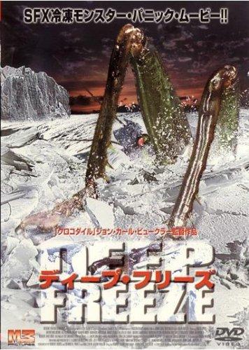 ディープ フリーズ [レンタル落ち] [DVD]