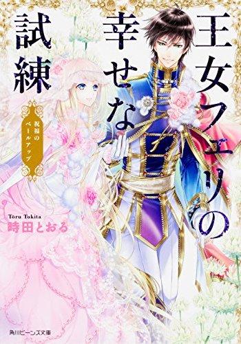 王女フェリの幸せな試練 祝福のベールアップ (角川ビーンズ文庫)