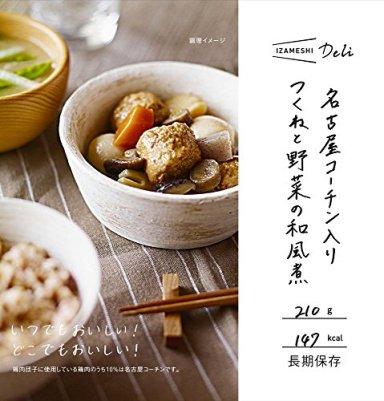 Deli 名古屋コーチン入 つくねと野菜和風煮