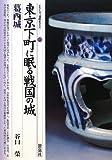 東京下町に眠る戦国の城・葛西城 (シリーズ「遺跡を学ぶ」)