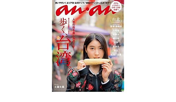 anan (アンアン) 2017年 4月12日号 No.2048 [歩く、台湾。] [雑誌]