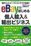 eBayはじめる個人輸入&輸出ビジネス