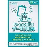 U-NEXT U-mobile LTEデータ専用SIMパッケージ 月額680円税抜~ 最低利用期間無 SIMサイズnano/micro/標準選択可能・SMSなし