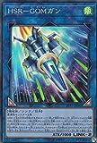 遊戯王 LVP2-JP081 HSR-GOMガン (日本語版 スーパーレア) リンク・ヴレインズ・パック2