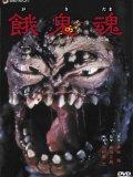 餓鬼魂 デラックス版 [DVD]