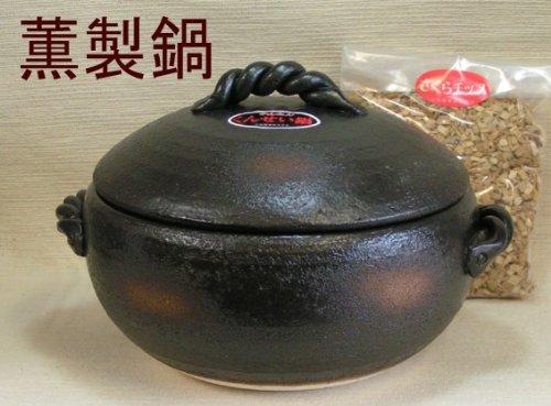 萬古焼 三鈴窯 くんせい鍋(燻製)日本製 サクラチップ600g付