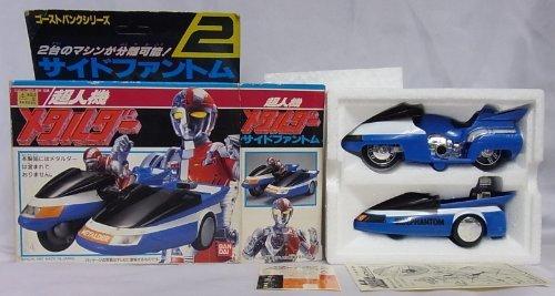 超人機 メタルダー ゴーストバンクシリーズ サイドファントム