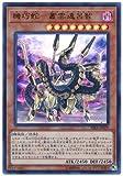 遊戯王/第10期/09弾/RIRA-JP029 機巧蛇-叢雲遠呂智【ウルトラレア】