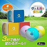 太陽に当たると色が変わるゴルフボール 空と太陽と変化球 3個セット