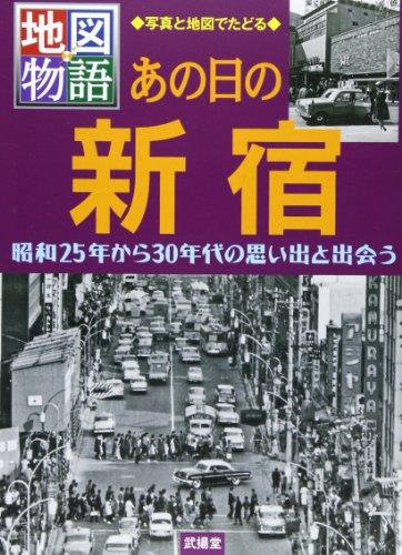 あの日の新宿―昭和25年から30年代の思い出と出会う (地図物語)