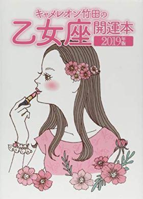 キャメレオン竹田の乙女座開運本 2019年版