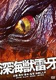 深海獣雷牙 [DVD]