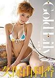 Gold Lily 久保由利香 Air control [DVD] [DVD] (2011) 久保由利香