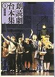 [朗読劇台本集] 朗読劇台本集 5