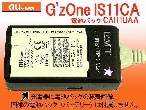 500mA EMT:au GzOne IS11CA電池パック CAI11UAA専用充電器:バッテリーチャージャー:USB出力付1000mA:スマートフォン:携帯電話:リチウムイオンバッテリー充電器:AC100V-240V対応: